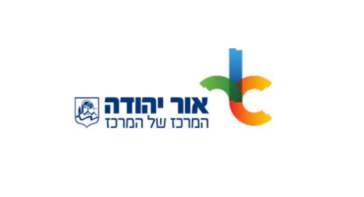לוגו אור יהודה